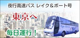 夜行高速バス レイク&ポート号 東京へ毎日運行