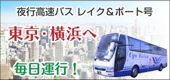 夜行高速バス レイク&ポート号 東京・横浜へ毎日運行